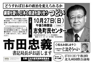 2013市田つどい志免.jpg