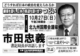 2013市田つどい小倉.jpg