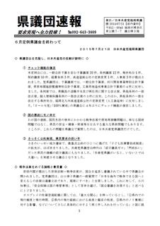 6月定例県議会を終わって.png