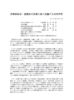 刑事訴訟法等改悪抗議声明.png