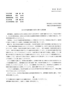 北九州市城野遺跡の保存に関する要望書.png