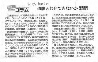 朝日新聞2015年12月5日夕刊記事.png
