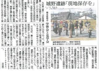 朝日新聞2015年12月6日記事.png