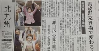 朝日新聞報道.jpg