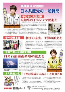県議団ニュース201611.png