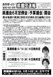 県議団速報201606.png