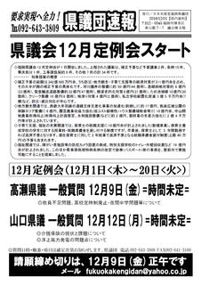 県議団速報201612.png