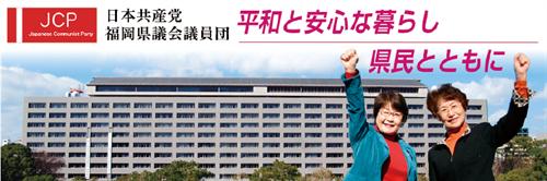 福岡県議団バナー