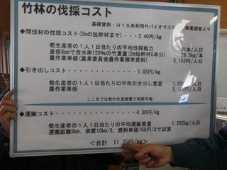 立花バンブー株式会社
