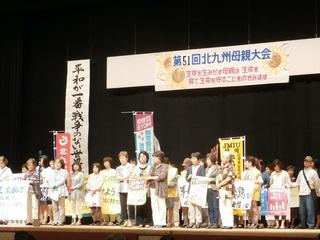 北九州母親大会のようす