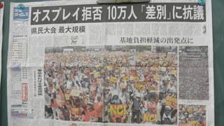 沖縄県民集会を報じる沖縄タイムス