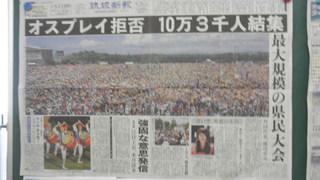 沖縄県民集会を報じる琉球新報
