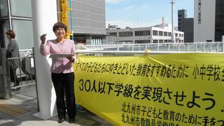 小倉駅前で署名活動