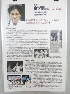 中学生のための日本軍「慰安婦」展