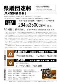 sokuho201809.jpg