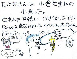 たかせさんは小倉生まれの小倉っ子。生まれた直後にいきなりミルクを50cc飲みほしたパワフル赤ちゃん。