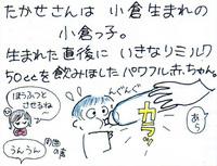 takase-story-11s.jpg