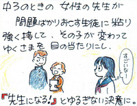 takase-story-12s.jpg