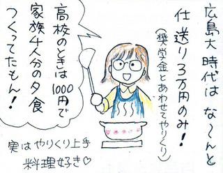 広島大時代はなんと仕送り3万円のみ!(奨学金とあわせてやりくり)「高校のときは1000円で家族四人分の夕食つくってたもん!」実はやりくり上手、料理好き