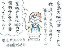 takase-story-13s.jpg