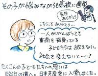takase-story-16s.jpg