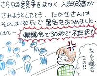 takase-story-17s.jpg