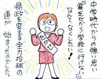 takase-story-18s.jpg