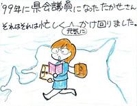 takase-story-21s.jpg