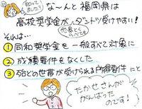takase-story-22s.jpg