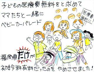 子どもの医療費無料を求めてママたちと一緒にベビーカーパレード。運動の結果、福岡県だけが初診料無料だったのをやめさせました。