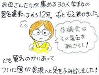 takase-story-24s.jpg