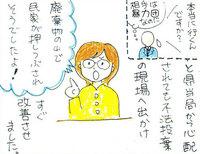 takase-story-27s.jpg