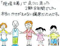takase-story-28s.jpg