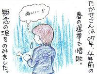 takase-story-31s.jpg