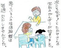takase-story-33s.jpg