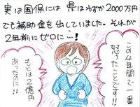 takase-story-37s.jpg