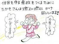takase-story-38s.jpg